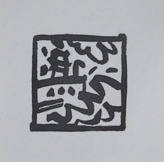 Linocut. Edition 100. 2.8cm x 2.8cm